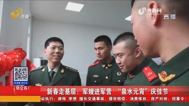 """新春走基层:军嫂进军营 """"泉水元宵""""庆佳节"""