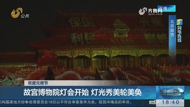 【闪电连线】欢度元宵节:故宫博物院灯会开始 灯光秀美轮美奂
