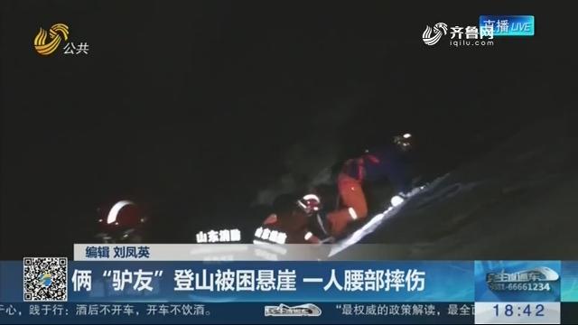 """【200米悬崖上的生死救援】烟台:俩""""驴友""""登山被困悬崖 一人腰部摔伤"""