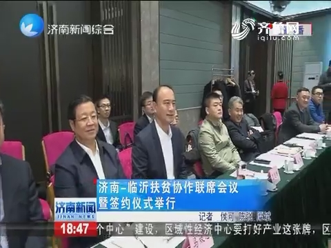 济南-临沂扶贫协作联席会议暨签约仪式举行