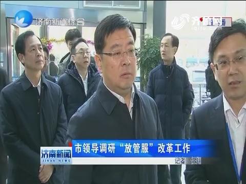 """市领导调研""""放管服""""改革工作"""