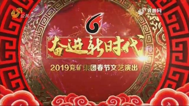 奋进新时代——2019兖矿集团春节文艺演出