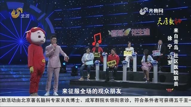 20190219《让梦想飞》:可爱猪猪侠 魔音百变难辨雌雄