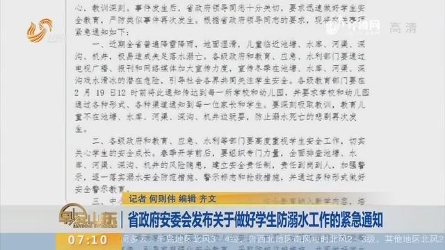 【闪电新闻排行榜】省政府安委会发布关于做好学生防溺水工作的紧急通知