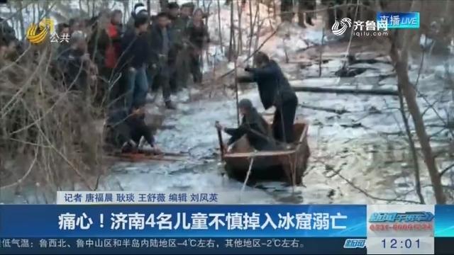 痛心!济南4名儿童不慎掉入冰窟溺亡