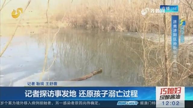【闪电连线】记者探访事发地 还原孩子溺亡过程