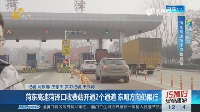 【闪电连线】菏东高速菏泽口收费站开通2个通道 东明方向仍限行