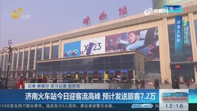 【闪电连线】济南火车站2月20日迎客流高峰 预计发送旅客7.2万