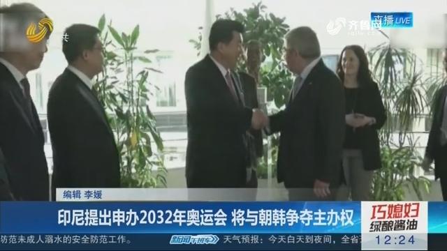 印尼提出申办2032年奥运会 将与朝韩争夺主办权