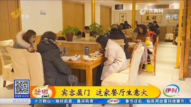 莱芜:一群特别的妈妈 合开特殊的餐厅