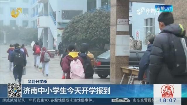 【又到开学季】济南中小学生2月20日开学报到