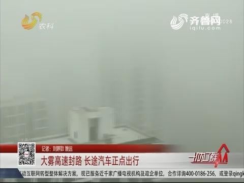 大雾高速封路 长途汽车正点出行