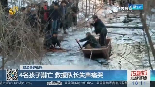 【安全警钟长鸣】济南:4名孩子溺亡 救援队长失声痛哭