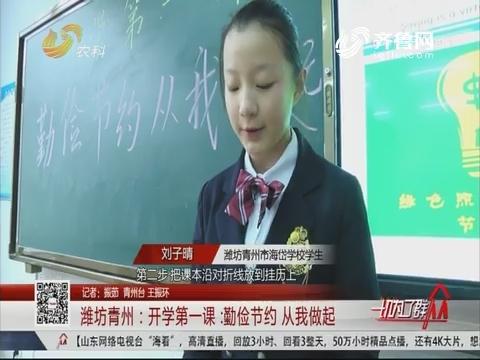 潍坊青州:开学第一课 勤俭节约从我做起