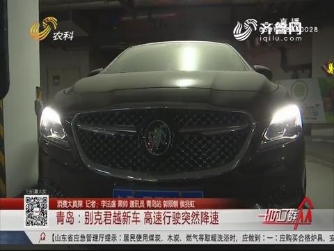【消费大真探】青岛:别克君越新车 高速行驶突然降速