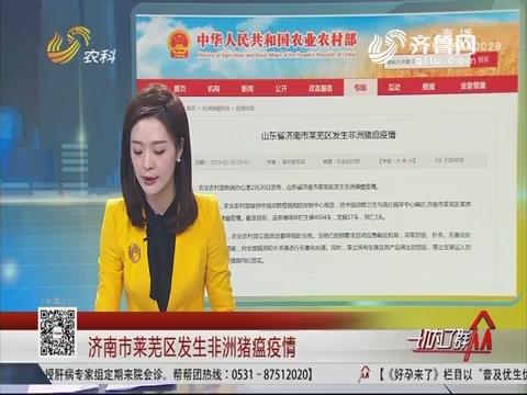 济南市莱芜区发生非洲猪瘟疫情