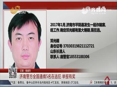 济南警方全国通缉5名在逃犯 举报有奖