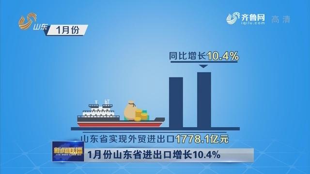 1月份山东省进出口增长10.4%