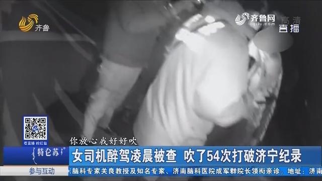 女司机醉驾凌晨被查 吹了54次打破济宁纪录