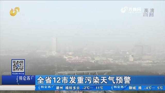 山东省12市发重污染天气预警