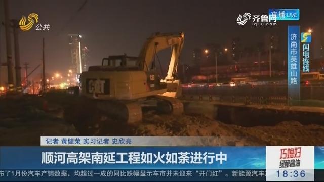 【闪电连线】济南:顺河高架南延工程如火如荼进行中