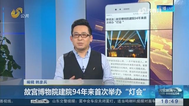 """【新说法】故宫博物院建院94年来首次举办""""灯会"""""""