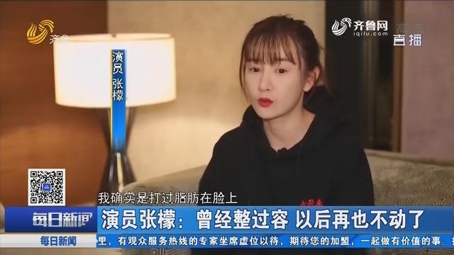 【好戏在后头】演员张檬:曾经整过容 以后再也不动了