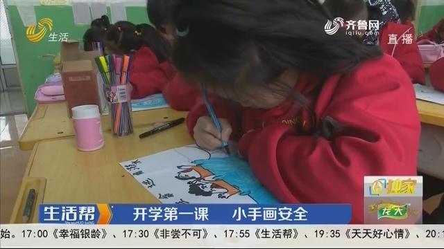 潍坊:开学第一课 小手画安全