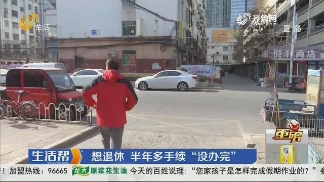 """【重磅】潍坊:想退休 半年多手续""""没办完"""""""