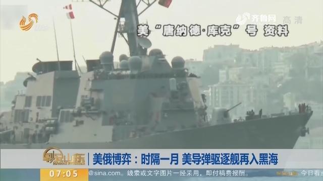 【昨夜今晨】美俄博弈:时隔一月 美导弹驱逐舰再入黑海