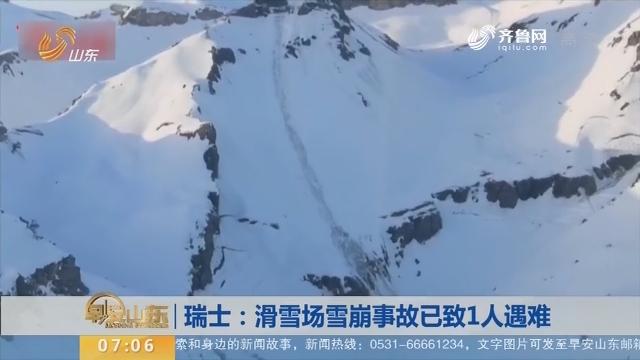 【昨夜今晨】瑞士:滑雪场雪崩事故已致1人遇难