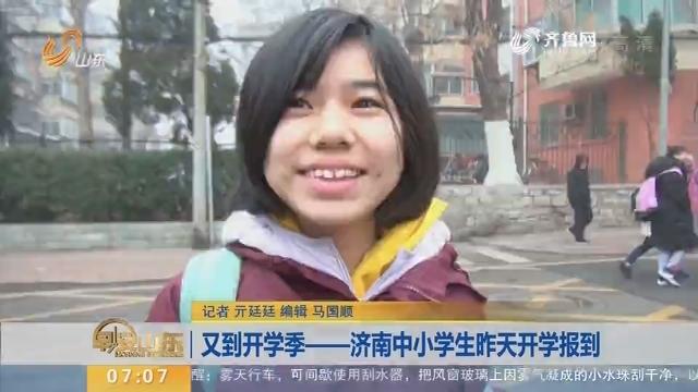 【闪电新闻排行榜】又到开学季——济南中小学生02月20日开学报到