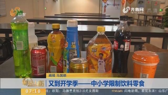 【闪电新闻排行榜】又到开学季——中小学限制饮料零食