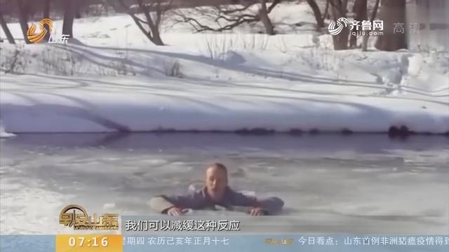 【闪电新闻排行榜】重温:掉入冰窟如何自救?国外专家现场教学