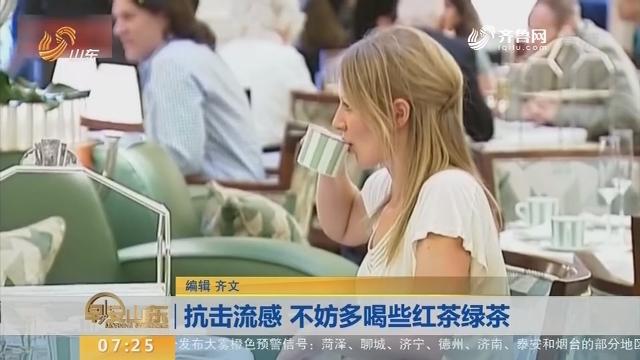 抗击流感 不妨多喝些红茶绿茶