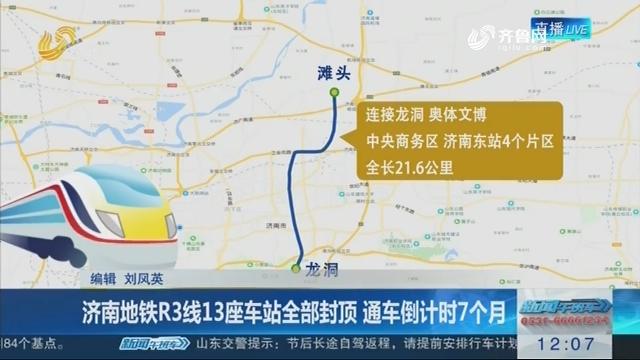 济南地铁R3线13座车站全部封顶 通车倒计时7个月