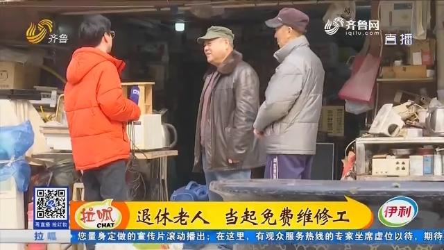 济南:退休老人 当起免费维修工