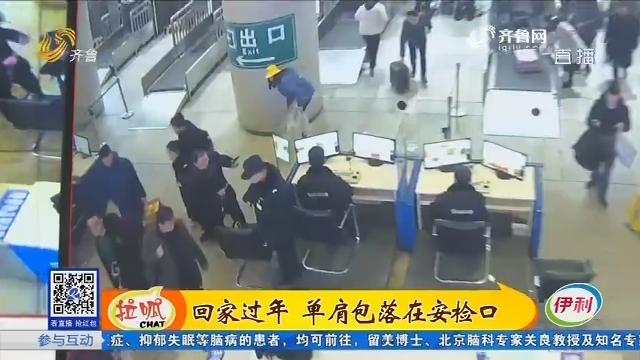 济南:回家过年 单肩包落在安检口