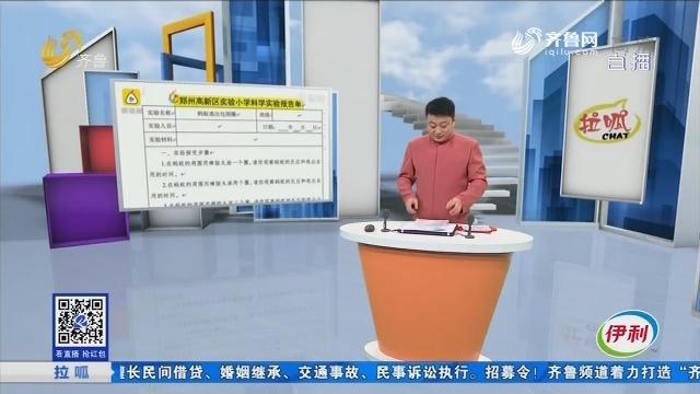 么哥秀:河南教师出题 三年级门生视察蚂蚁