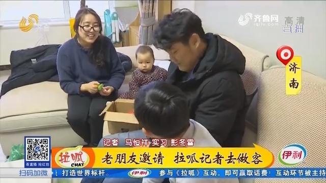 济南:老朋友邀请 拉呱记者去做客
