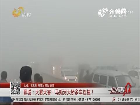 聊城:大雾天寒!马颊河大桥多车连撞!