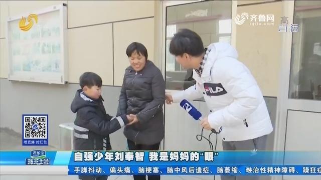 """济南:自强少年刘奉智 我是妈妈的""""眼"""""""