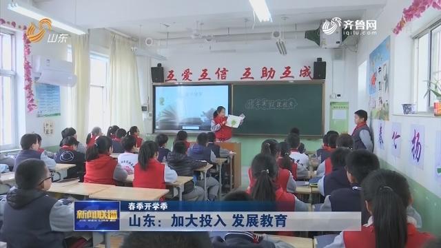 【春季开学季】山东:加大投入 发展教育