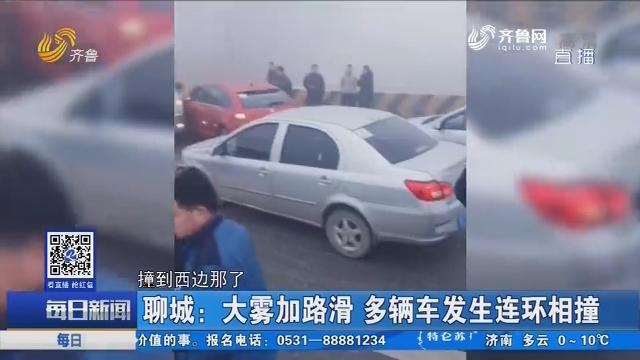 聊城:大雾加路滑 多辆车发生连环相撞