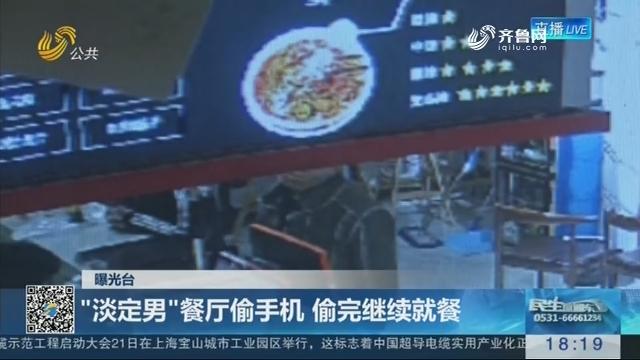 """【曝光台】济宁:""""淡定男""""餐厅偷手机 偷完继续就餐"""