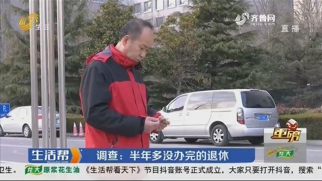 【重磅】潍坊:调查 半年多没办完的退休