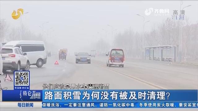 聊城:路面积雪为何没有被及时清理?
