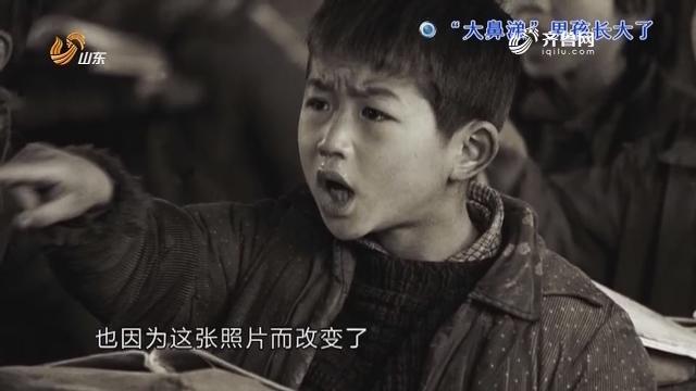 """观察:""""大鼻涕""""男孩长大了"""