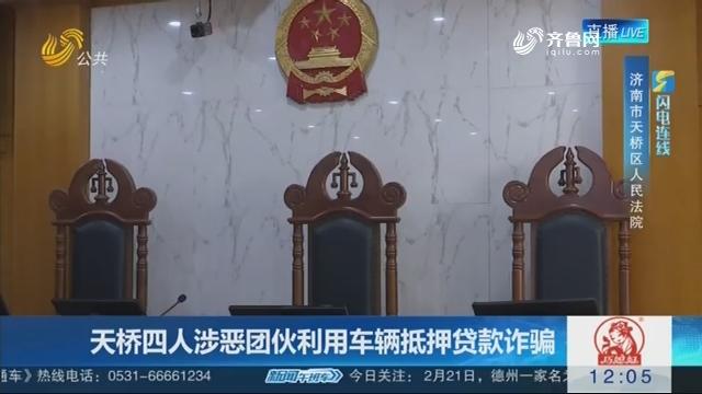 【闪电连线】济南法院对三起涉恶案件集中宣判