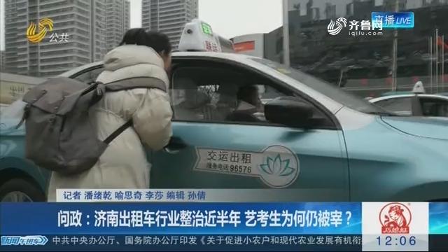 问政:济南出租车行业整治近半年 艺考生为何仍被宰?